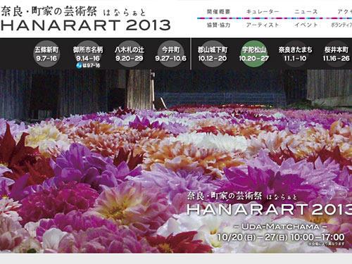 奈良・町家の芸術祭『HANARART 2013』@宇陀松山エリア