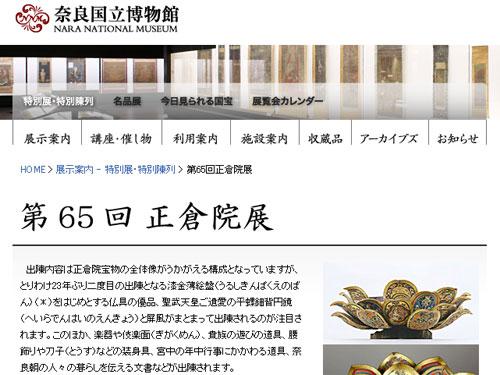 『第65回 正倉院展』期間中の奈良のイベント・御開帳など