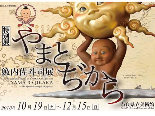 奈良県立美術館 特別展「籔内佐斗司展 やまとぢから」