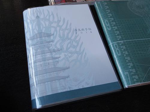 奈良旅手帖2014-02