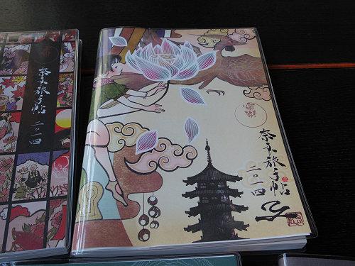 奈良旅手帖2014-05