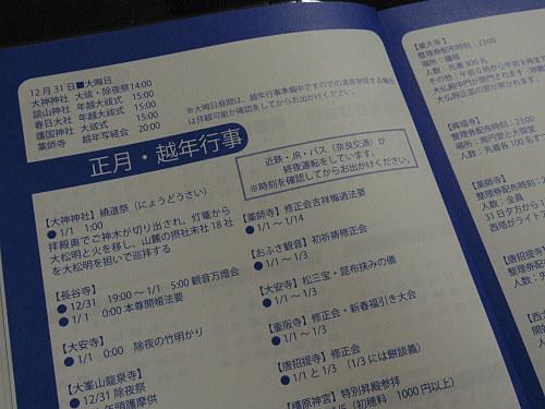 奈良旅手帖2014-06