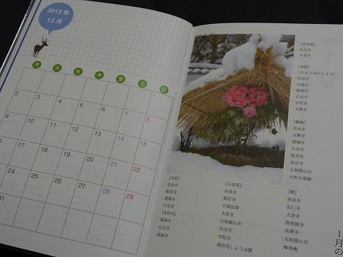 奈良旅手帖2014-07
