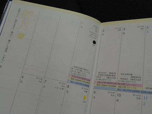 奈良旅手帖2014-09