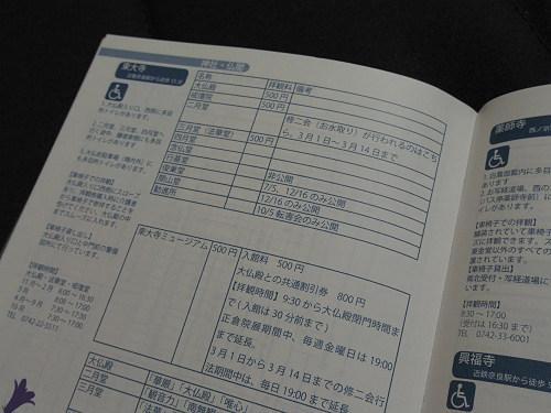 奈良旅手帖2014-12