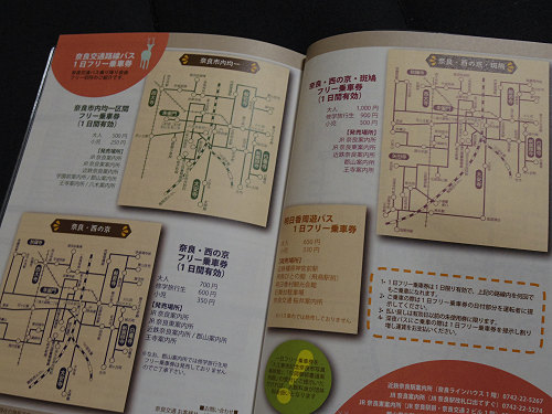奈良旅手帖2014-15