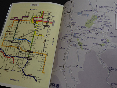 奈良旅手帖2014-16
