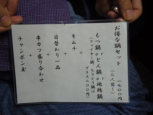 もつ鍋 山松@当麻寺(葛城市)-06