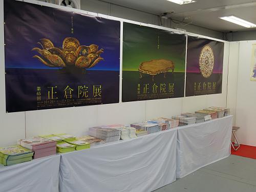 第65回正倉院展@奈良国立博物館-07