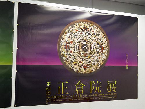 第65回正倉院展@奈良国立博物館-08