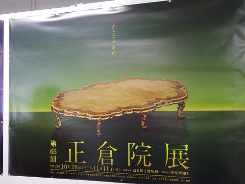 第65回正倉院展@奈良国立博物館-09