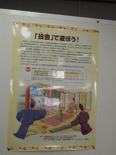 第65回正倉院展@奈良国立博物館-10