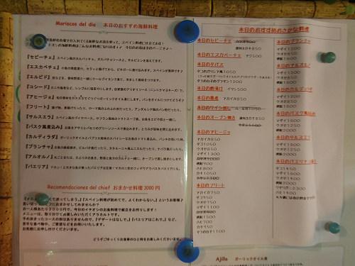 スペイン料理 おさかなバル Gentry@奈良きたまち-02