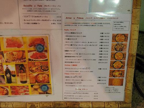 スペイン料理 おさかなバル Gentry@奈良きたまち-04