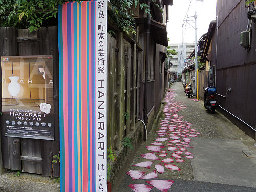 奈良・町家の芸術祭『HANARART 2013』@奈良きたまちエリア