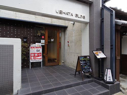 カウンター焼肉 絆@奈良市-01