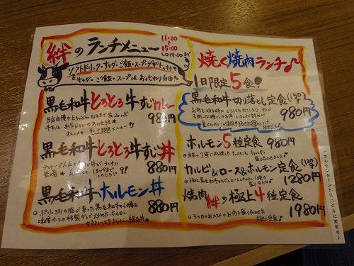 カウンター焼肉 絆@奈良市-03