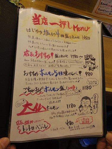 カウンター焼肉 絆@奈良市-04