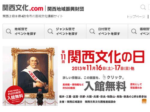多数の美術館・博物館が無料開放される『関西文化の日』