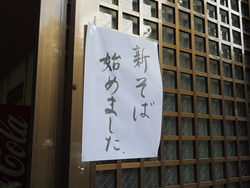 笠そば処(2013年の新そば)@桜井市笠地区-02