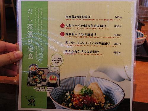 お茶漬け『風神』近鉄五位堂店-03