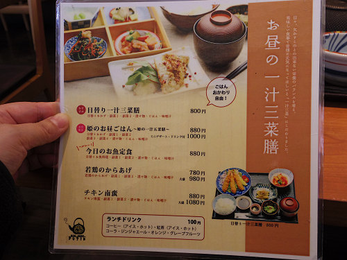 お茶漬け『風神』近鉄五位堂店-04