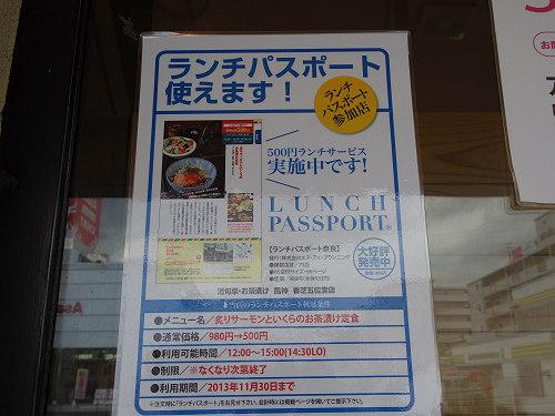 お茶漬け『風神』近鉄五位堂店-05
