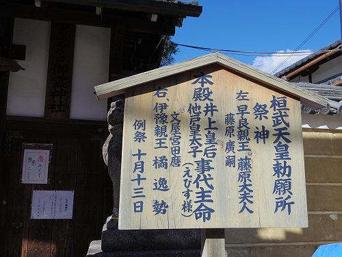 <追記>南都御霊神社@ならまち-02