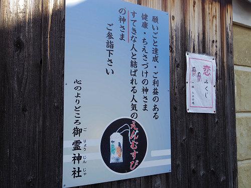 <追記>南都御霊神社@ならまち-11