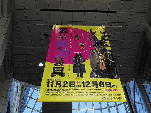 『大阪歴史博物館』と『難波宮跡』@大阪-04
