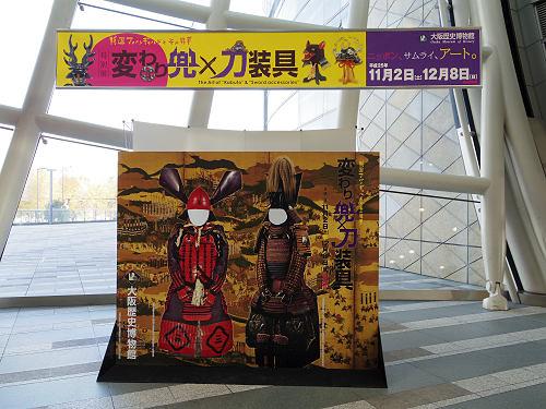 『大阪歴史博物館』と『難波宮跡』@大阪-05