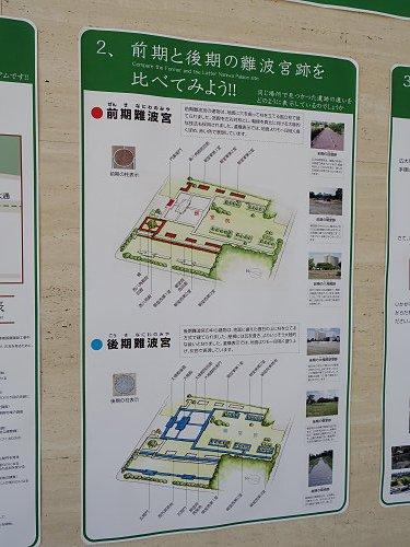 『大阪歴史博物館』と『難波宮跡』@大阪-18
