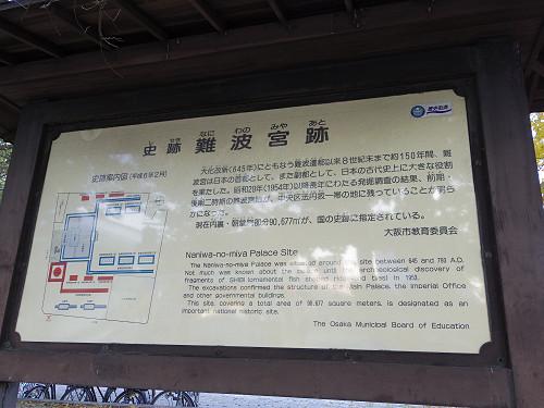 『大阪歴史博物館』と『難波宮跡』@大阪-20