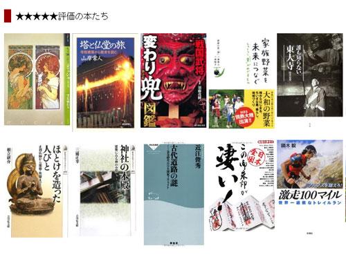 今年面白かった本10冊(+α)by【奈良住】読書リスト