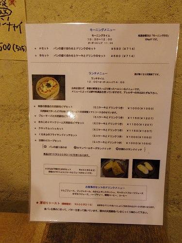 自家製天然酵母パンとケーキの店『樸木』@安堵町-18