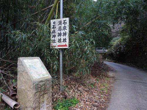 石床神社・消渇神社@平群町-01