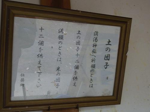石床神社・消渇神社@平群町-09