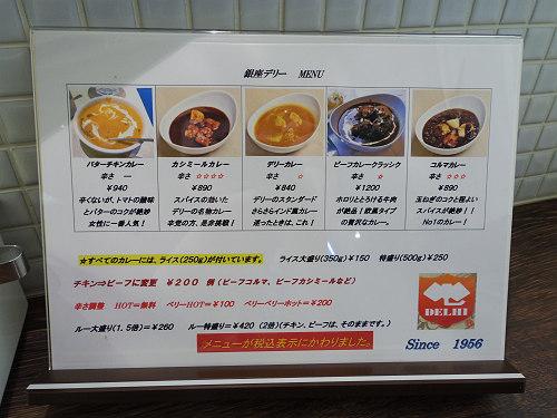 銀座デリー 奈良三条店@奈良市-04