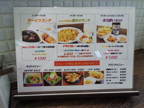 銀座デリー 奈良三条店@奈良市-05