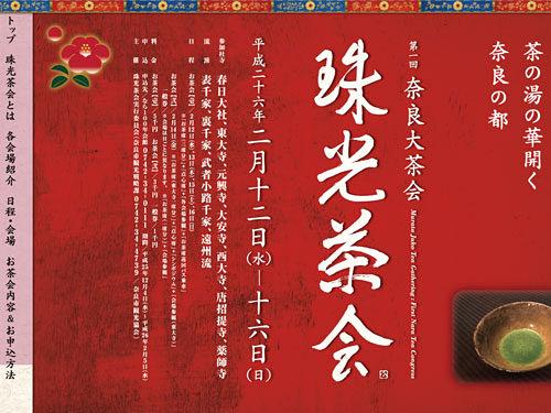 珠光茶会(奈良大茶会)-01