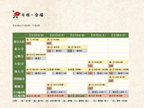 珠光茶会(奈良大茶会)-03