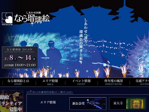 しあわせ回廊『なら瑠璃絵2014』-04