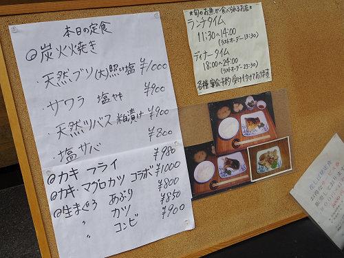 魚創作料理 花しば@奈良きたまち-03