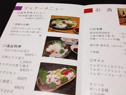 魚創作料理 花しば@奈良きたまち-04