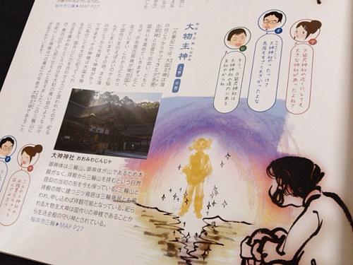 『なら記紀・万葉名所図会-古事記神様・人物入門編-』-07
