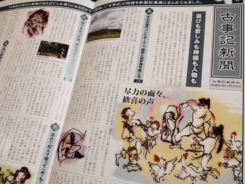 『なら記紀・万葉名所図会-古事記神様・人物入門編-』-09
