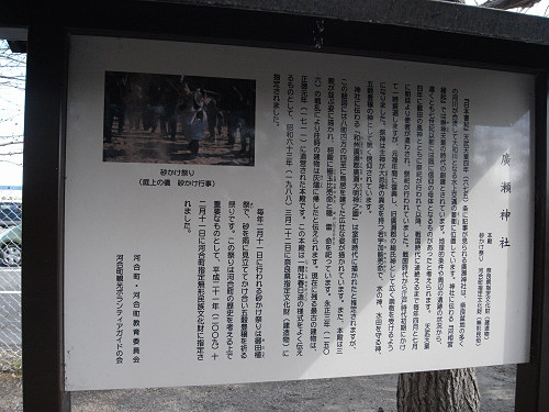 砂かけ祭り@廣瀬大社(河合町)-02