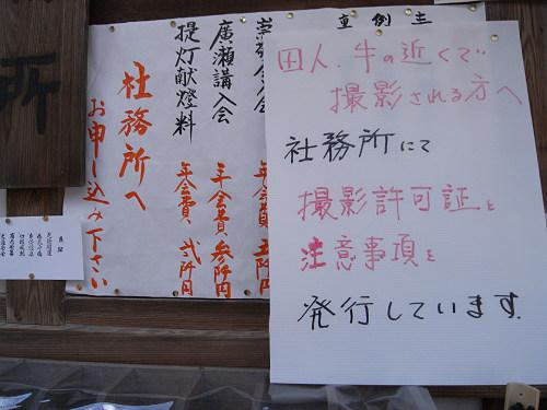 砂かけ祭り@廣瀬大社(河合町)-05