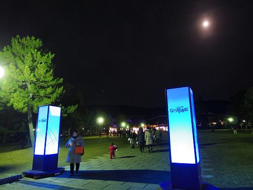 しあわせ回廊 なら瑠璃絵 2014-12
