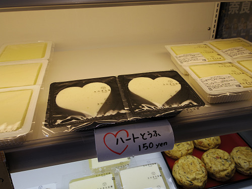 きたまち豆腐@奈良きたまち-09